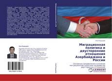 Bookcover of Миграционная политика и двусторонние отношения Азербайджана и России