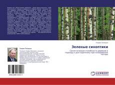 Buchcover von Зеленые синоптики