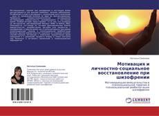 Обложка Мотивация и личностно-социальное восстановление при шизофрении