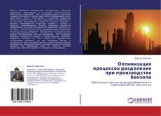 Buchcover von Оптимизация процессов разделения при производстве бензола