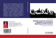 Bookcover of Наименования военной формы в русском и французском языках