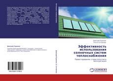 Обложка Эффективность использования солнечных систем теплоснабжения