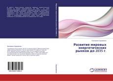 Bookcover of Развитие мировых энергетических рынков до 2035 г.