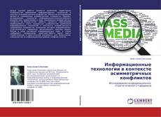 Bookcover of Информационные технологии в контексте асимметричных конфликтов