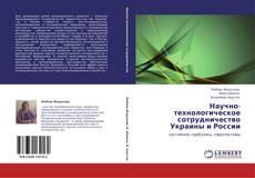 Bookcover of Научно-технологическое сотрудничество Украины и России