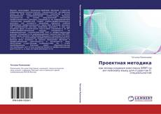Bookcover of Проектная методика