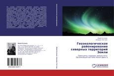 Bookcover of Геоэкологическое районирование  северных территорий Земли