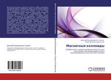 Bookcover of Магнитные коллоиды