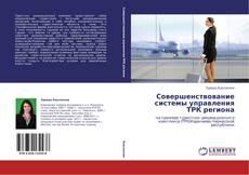 Bookcover of Совершенствование системы управления ТРК региона