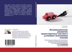 Bookcover of Инновационное развитие транспортных систем в условиях экономики знаний