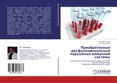Приобретенные дисфункциональные нарушения иммунной системы kitap kapağı