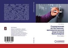 Copertina di Содержание естественно-математической подготовки бакалавров