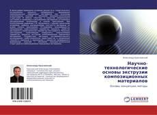 Bookcover of Научно-технологические основы экструзии композиционных материалов
