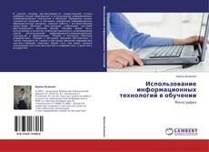 Обложка Использование информационных технологий в обучении