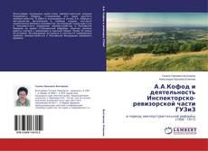Buchcover von А.А.Кофод и деятельность Инспекторско-ревизорской части ГУЗиЗ