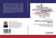Capa do livro de Работа журналиста в прессе