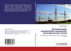 Bookcover of Оптимизация параметров городских электрических сетей