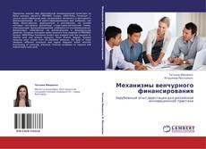 Bookcover of Механизмы венчурного финансирования