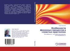 Bookcover of Особенности фононных процессов в слоистых кристаллах