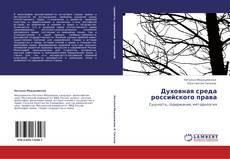 Bookcover of Духовная среда российского права