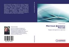 Bookcover of Местные финансы России