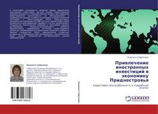Borítókép a  Привлечение иностранных инвестиций в экономику Приднестровья - hoz