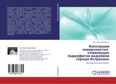 Консорции поверхностно-плавающих гидрофитов водоёмов города Астрахань kitap kapağı