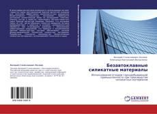 Bookcover of Безавтоклавные силикатные материалы
