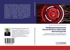 Bookcover of Информационные технологии в цветной металлургии