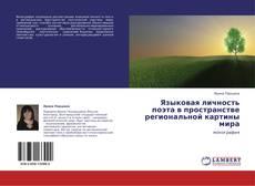 Bookcover of Языковая личность поэта в пространстве региональной картины мира
