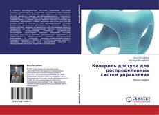Bookcover of Контроль доступа для распределенных систем управления