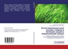 Обложка Естественнонаучные основы теории и методов защиты окружающей среды