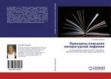 Принципы описания литературной эвфемии kitap kapağı