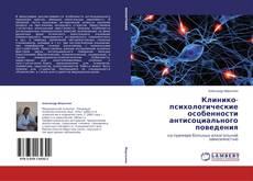Couverture de Клинико-психологические особенности антисоциального поведения