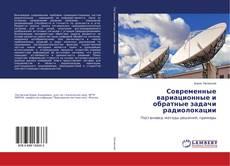 Copertina di Современные вариационные и обратные задачи радиолокации