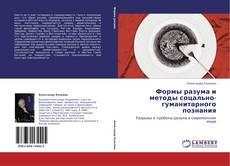 Buchcover von Формы разума и методы соцально-гуманитарного познания