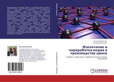 Обложка Извлечение и переработка индия в производстве цинка