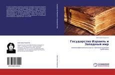 Bookcover of Государство Израиль и Западный мир
