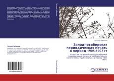 Обложка Западносибирская периодическая печать в период 1905-1907 гг