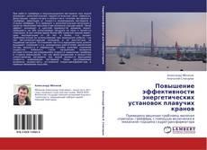 Bookcover of Повышение эффективности энергетических установок плавучих кранов