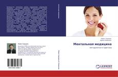 Bookcover of Ментальная медицина