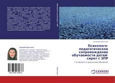 Buchcover von Психолого-педагогическое сопровождение обучаемости детей-сирот с ЗПР