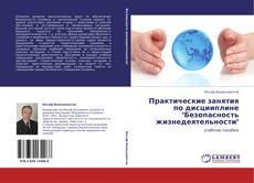 """Bookcover of Практические занятия  по дисцииплине """"Безопасность жизнедеятельности"""""""