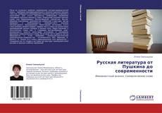 Обложка Русская литература от Пушкина до современности