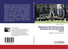Bookcover of Перевод англоязычных анекдотов на русский язык