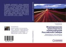 Bookcover of Формирование транспортных коммуникаций Российской Сибири