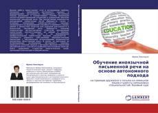 Portada del libro de Обучение иноязычной письменной речи на основе автономного подхода