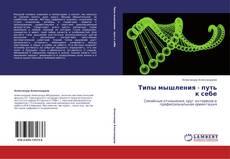 Bookcover of Типы мышления - путь к себе