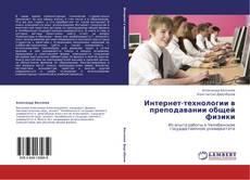 Buchcover von Интернет-технологии в преподавании общей физики