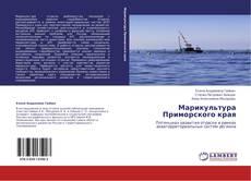 Bookcover of Марикультура Приморского края